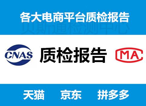 背提包电商平台入驻CNAS CMA第三方检测报告插图